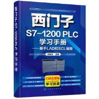 西门子S7-1200 PLC学习手册――基于LAD和SCL编程 向晓汉 9787122322968 化学工业出版社 新