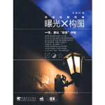 【新书店正版】曝光与构图:拍出自我风格若扬其9787500692188中国青年出版社