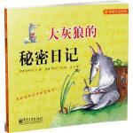 秘密日记(1-4全彩)