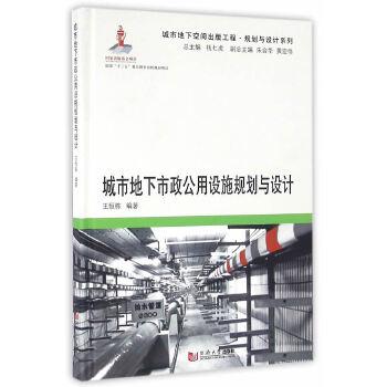 城市地下市政公用设施规划与设计