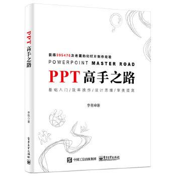 PPT高手之路(pdf+txt+epub+azw3+mobi电子书在线阅读下载)