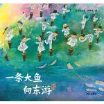 明天原创图画书-曹文轩纯美绘本-一条大鱼向东游