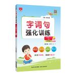 2019秋 字词句强化训练 二年级语文上 人教版(RJ版)