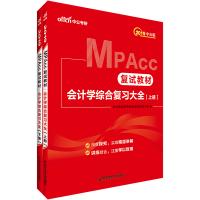 中公教育2019MPAcc复试教材:会计学综合复习大全