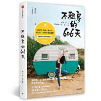 不租房的606天 郑辰雨(苹果姐姐) 9787508692203 中信出版社 新华书店 品质保障