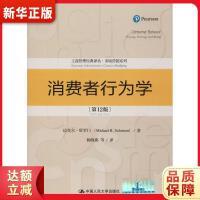 消费者行为学(第12版)(工商管理经典译丛 市场营销系列) 迈克尔・所罗门 9787300260549 中国人民大学出