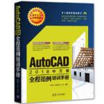 AutoCAD 2018中文版全程范例培训手册 张传记、陈松焕、张伟 清华大学出版社 9787302503118
