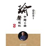 《瑜伽师地论・声闻地》讲录(南怀瑾独家授权定本种子书)