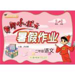 2020年秋季黄冈小状元・暑假作业 二年级语文(适用于二年级升入三年级)