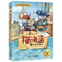 猫海盗(1传奇海盗船长)