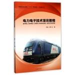 电力电子技术项目教程(铁道机车类高等职业技术教育十三五规划教材)