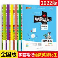 PASS绿卡学霸笔记初中语文数学英语物理化学生物全套6本 漫画图解人教版等通用版 速查速记初一初二至初三全彩版七八九年级工具书