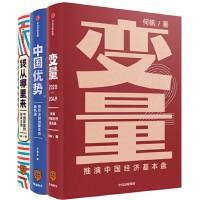 钱从哪里来+变量+中国优势 全3册