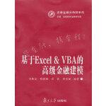 注册金融分析师系列:基于Excel&VBA的高级金融建模