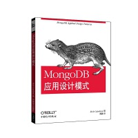 MongoDB应用设计模式