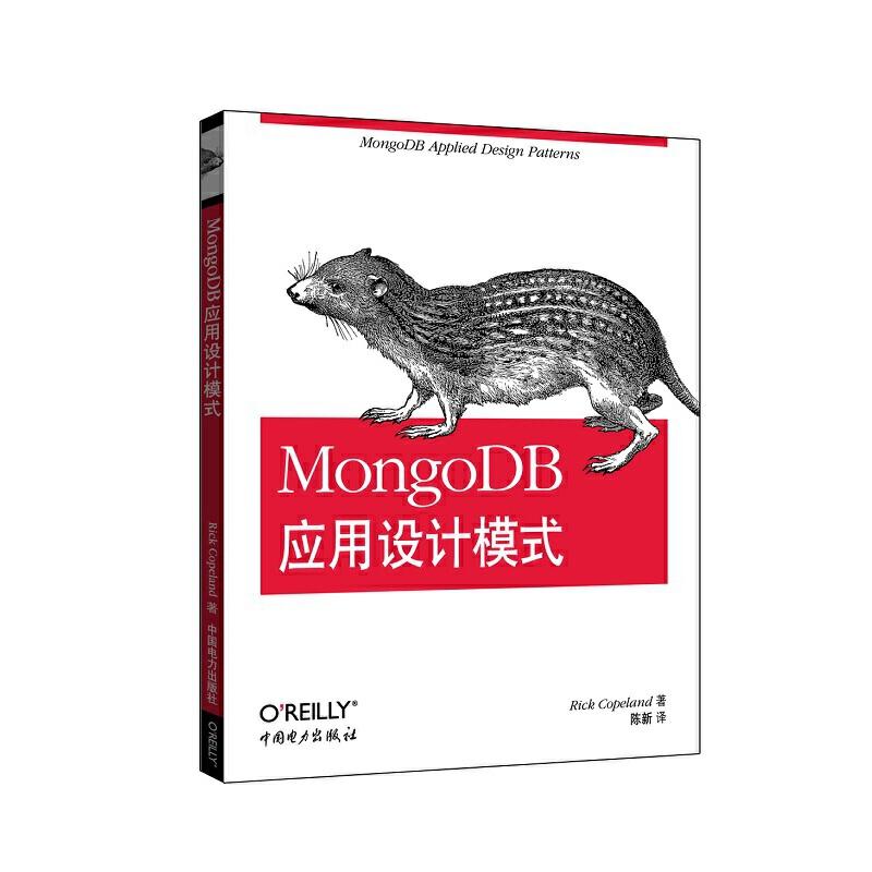 "MongoDB应用设计模式 10gen认证的""MongoDB大师"""