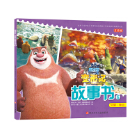 熊出没变形记故事书6