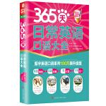 365天日常英语口语大全(全新修订升级版)