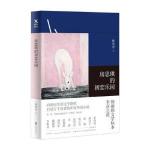 房思琪的初恋乐园 北京联合出版有限公司  林奕含新华书店正版图书