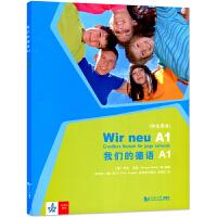 义博! 我们的德语A1 Corinna Gerhard 青少年德语教材柯莱特教育 同济大学出版社