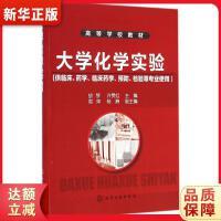 大学化学实验(胡琴) 胡琴、许贯虹 周萍、杨静 9787122226822 化学工业出版社 新华书店 品质保障
