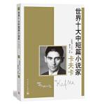【新书店正版】卡夫卡 [奥]卡夫卡,谢莹莹 人民文学出版社 9787020103829