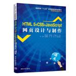 HTML 5+CSS+JAVASCRIPT网页设计与制作/彭进香等,清华大学出版社,【新华书店,正版保障】