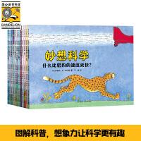 妙想科学(全12册)