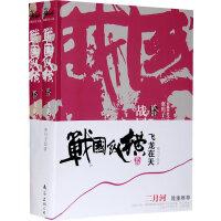 【旧书二手书8新正版】战国纵横2:飞龙在天寒川子+云间美食两册合售 9787544241502