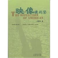 """9.9元包邮秒杀 映像美利坚 本书以""""走进美国"""",终章以""""走出美国""""来安排,可作为一名中国作家的西行漫记与斯诺在上个世"""