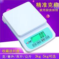 电子称厨房秤家用烘焙秤茶叶食物1克称重高精度0.1g小电子秤3/5kg