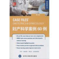 妇产科学案例60例(原版影印,第4版) 北京大学医学出版社
