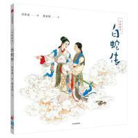 中信:中国绘本:白蛇传