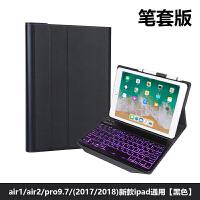 2018ipad9.7蓝牙键盘保护套苹果平板pro9.7超薄键盘皮套2017ipad新版软硅胶防摔带