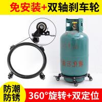 煤气瓶可移动托盘不锈钢置物架托架底座支架万向轮煤气罐架托架