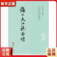 海公大红袍全传 9787508081700 (清)佚名撰 华夏出版社 新华书店 正品保障