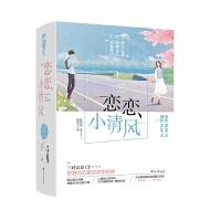恋恋小清风(套装共三册)