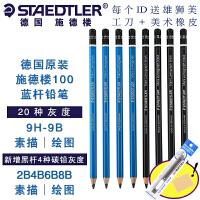 德国施德楼铅笔STAEDTLER 100蓝杆 专业书写铅笔 绘图铅笔