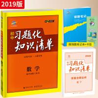 曲一线官方正品 2019版 初中习题化知识清单 数学 课标版 53工具书系列