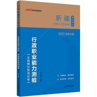 中公教育2021新疆事业单位公开招聘工作人员考试教材:行政职业能力测验全真模拟预测试卷(全新升级)