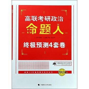 高联考研政治命题人预测4套卷(2018版)/高联20年辅导精华系列丛书