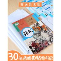 一体化书皮16K/A4/25K书套包书皮自粘书皮纸透明防水书膜磨砂花纹防水包书纸塑料1-2年级小学一年级全套套装