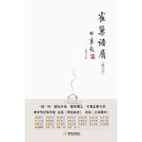 雀巢�Z屑,金城出版社,唐吟方9787802516526