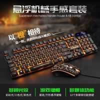 蝰蛇KM320有��I鼠套�b�腋�USB橙色字透�l光裂�y游�蜴I�P鼠�颂准�