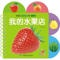 七彩花瓣认知书――我的水果店