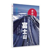 知日33・牙白!富士山(第2版)