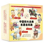 四大古典名著连环画(彩图注音版)(套装共4册)