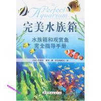 完美水族箱水族箱和观赏鱼完全指导手册 [英]杰里米・盖伊;