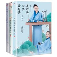 最好的方法给孩子+最好的方法读唐诗1、2(套装全3册) 王芳著  亲子家教  育儿方法书籍