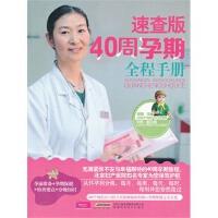 【RT3】速查版40周孕期全程手册 李扬 安徽科学技术出版社 9787533759087
